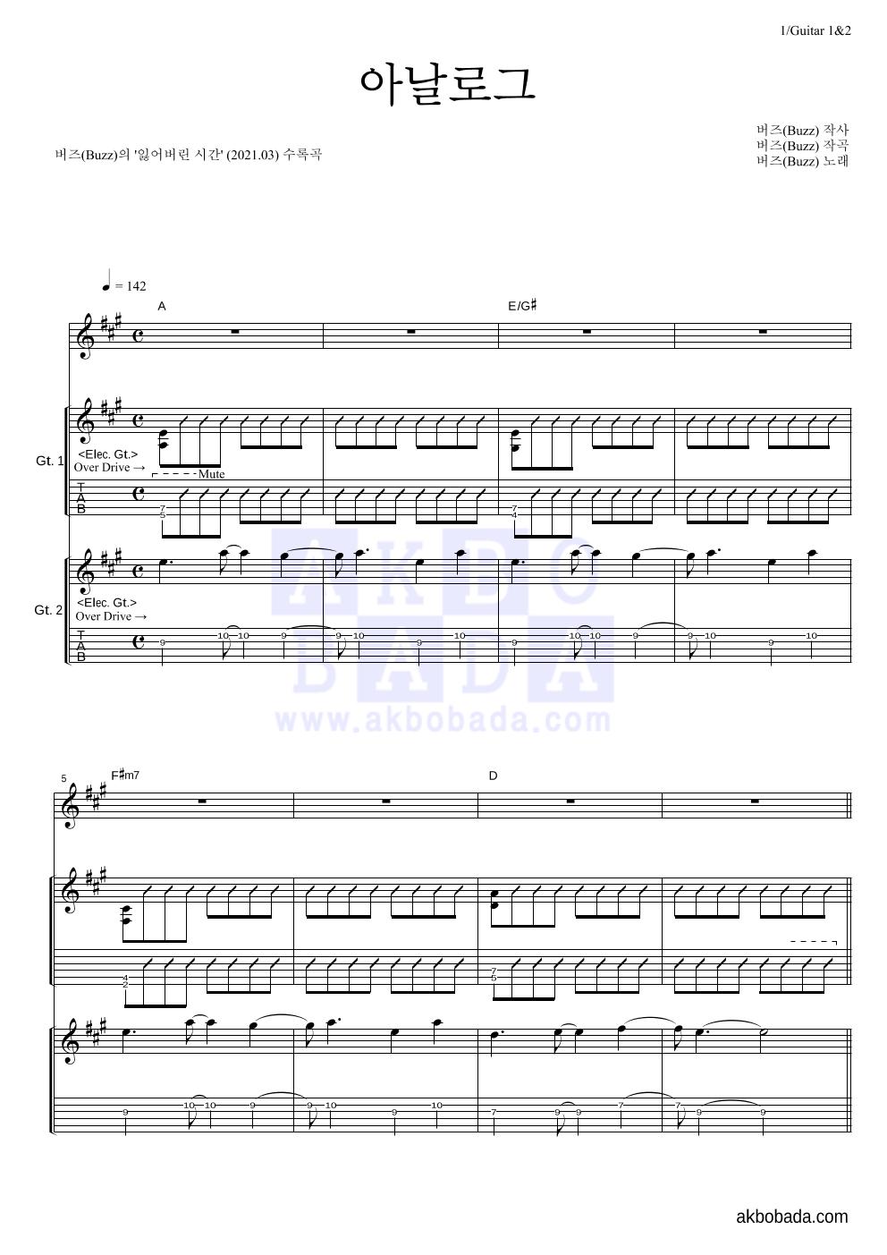 버즈(Buzz) - 아날로그 기타1,2 악보