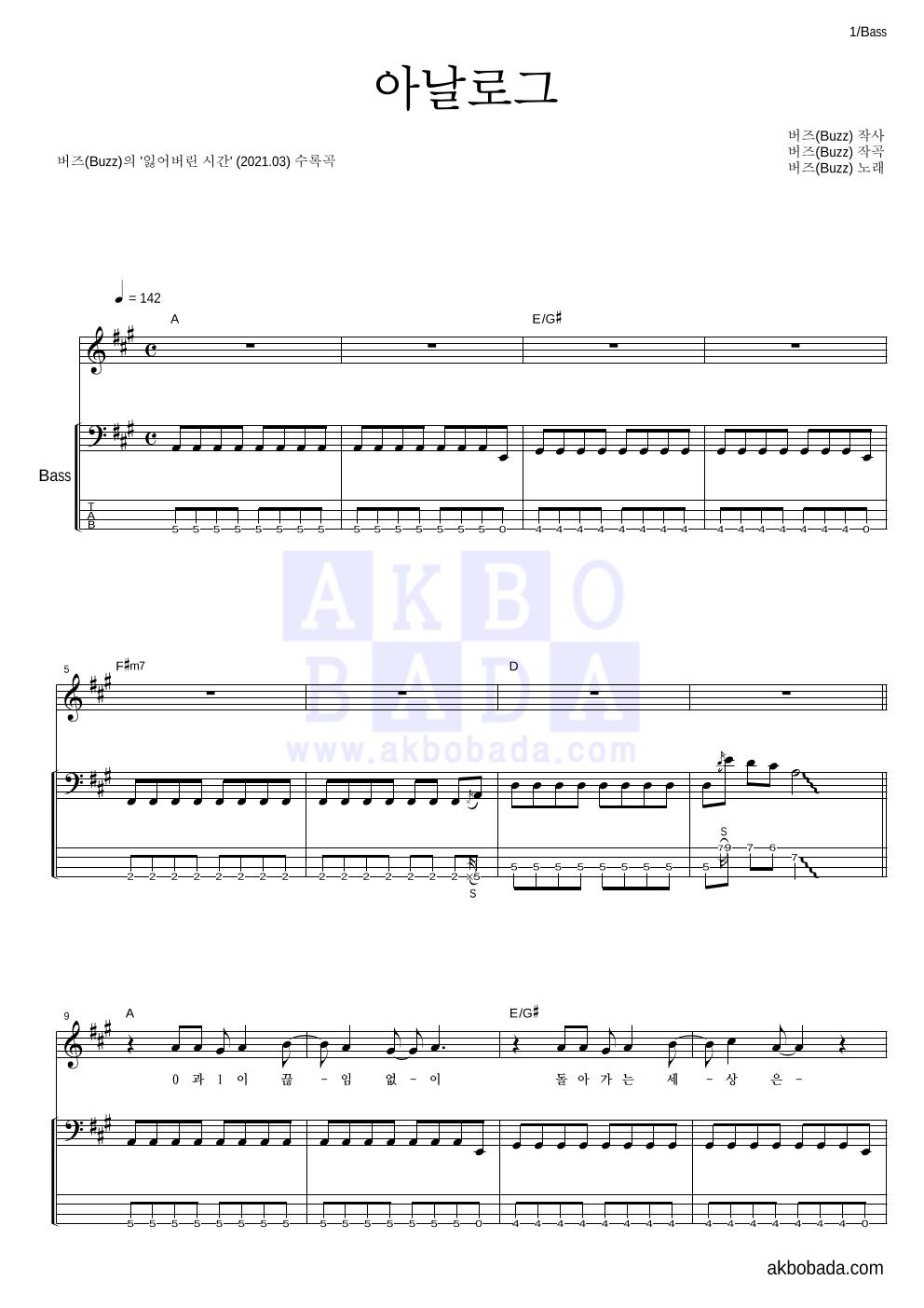 버즈(Buzz) - 아날로그 베이스 악보