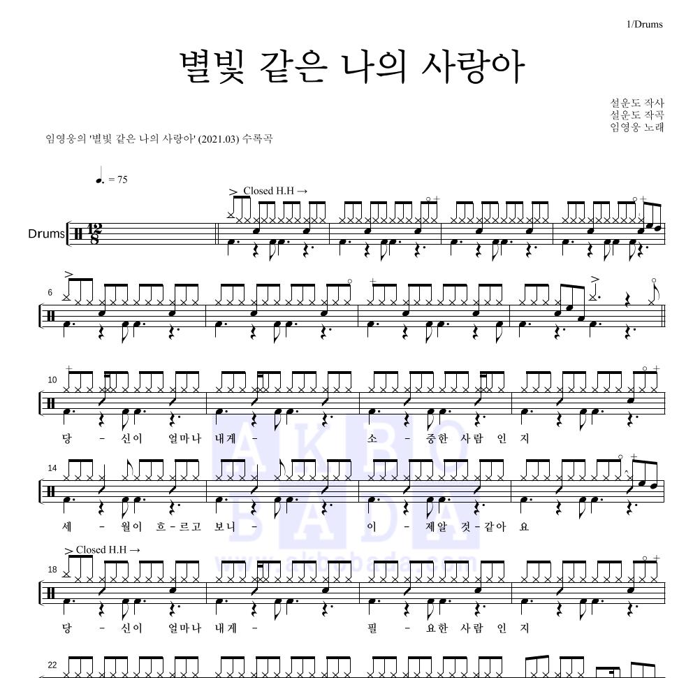 임영웅 - 별빛 같은 나의 사랑아 드럼 1단 악보
