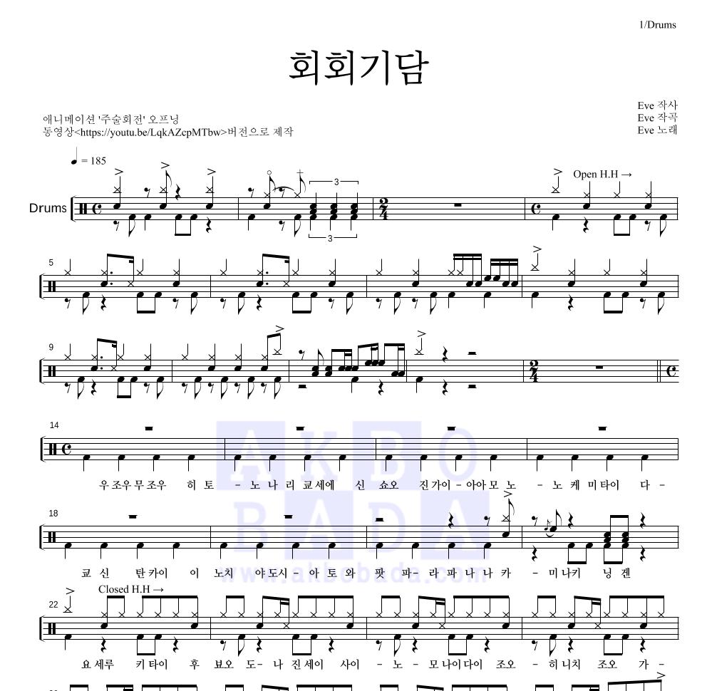 주술회전 - 회회기담 드럼 1단 악보