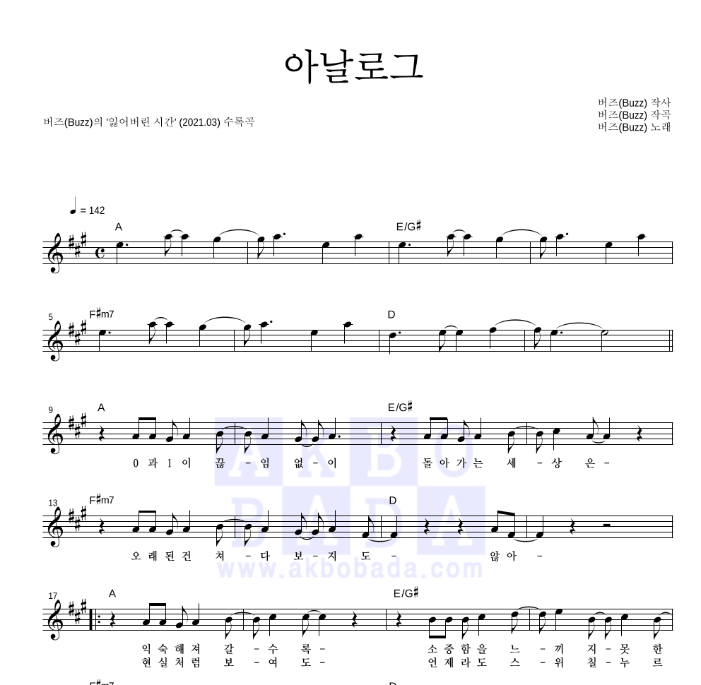 버즈(Buzz) - 아날로그 멜로디 악보