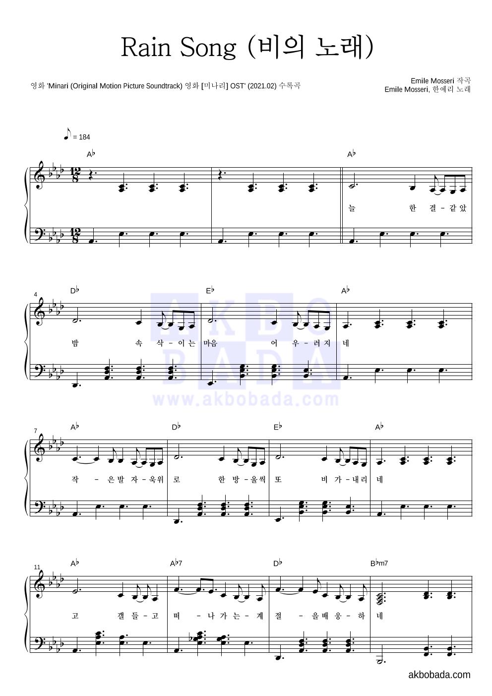 Emile Mosseri,한예리 - Rain Song(비의 노래) 피아노 2단 악보