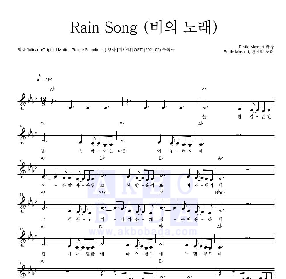 Emile Mosseri,한예리 - Rain Song(비의 노래) 멜로디 악보