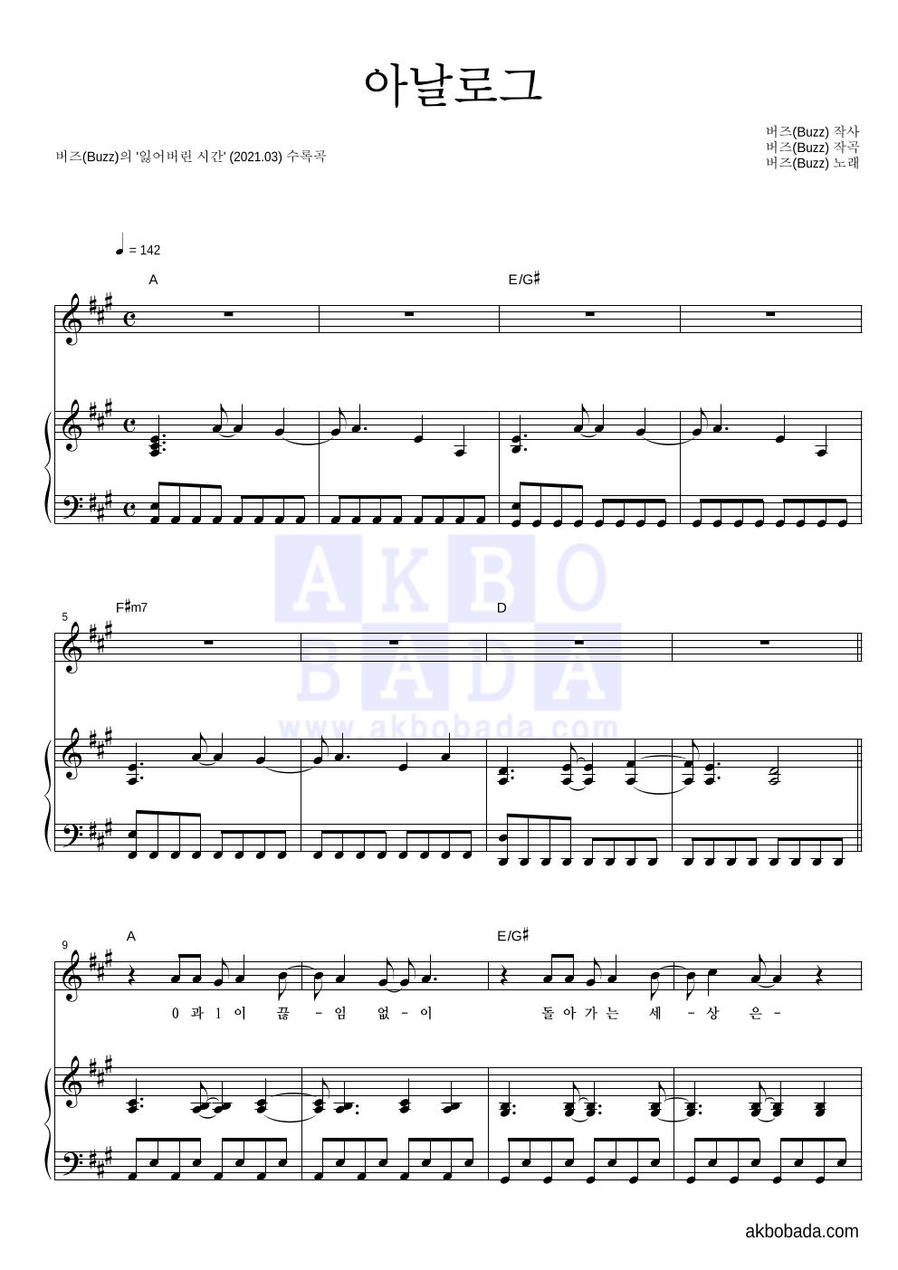 버즈(Buzz) - 아날로그 피아노 3단 악보