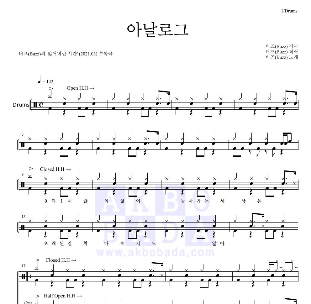 버즈(Buzz) - 아날로그 드럼 1단 악보