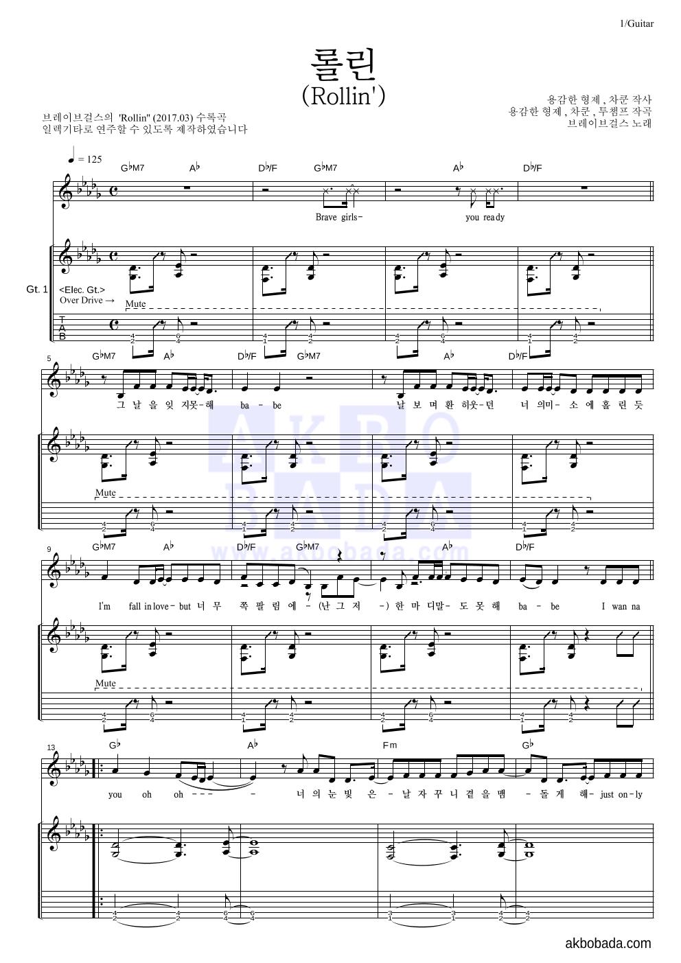 브레이브 걸스 - 롤린 (Rollin') 기타 악보