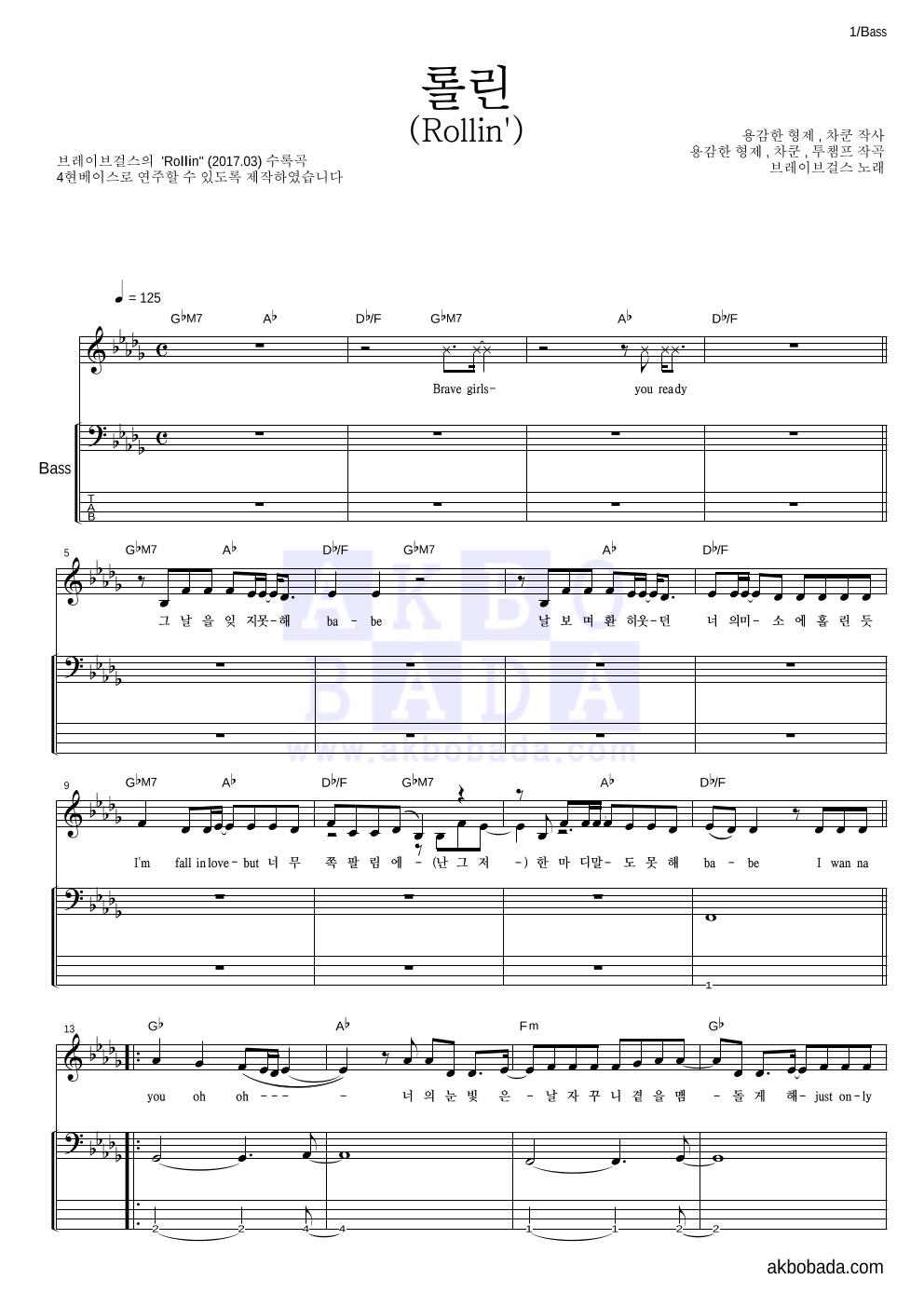 브레이브 걸스 - 롤린 (Rollin') 베이스 악보