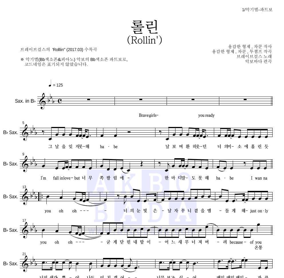 브레이브 걸스 - 롤린 (Rollin') Bb색소폰 파트보 악보