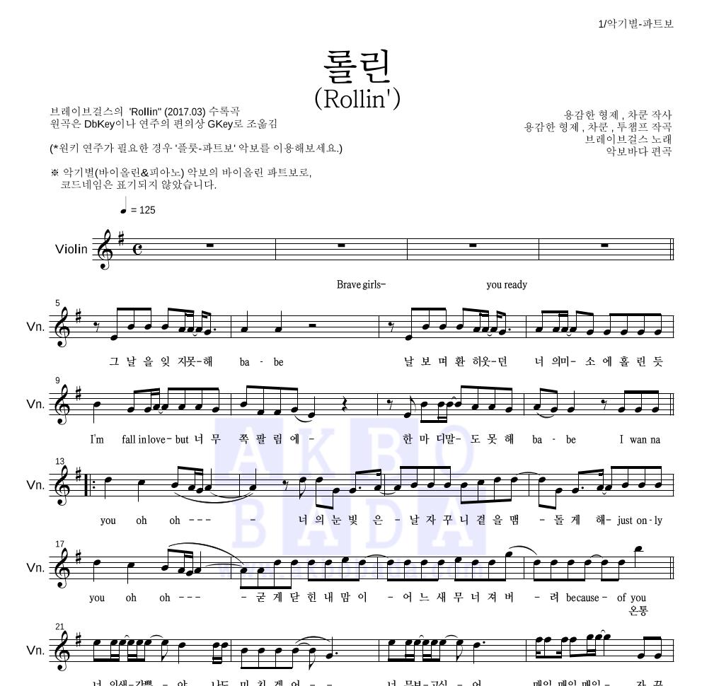 브레이브 걸스 - 롤린 (Rollin') 바이올린 파트보 악보