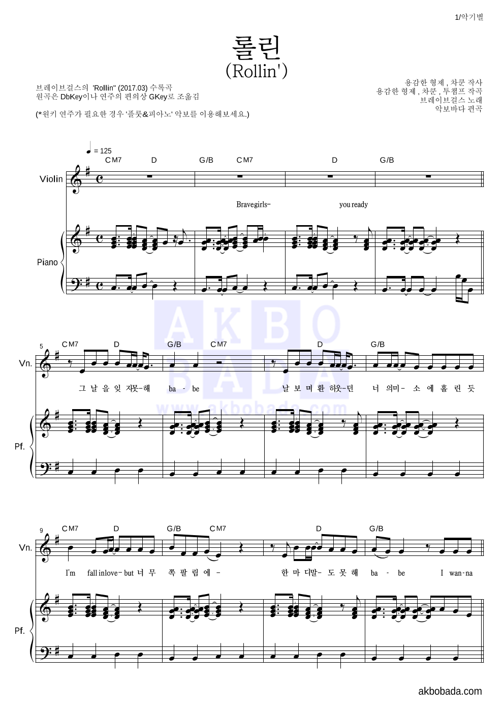 브레이브 걸스 - 롤린 (Rollin') 바이올린&피아노 악보