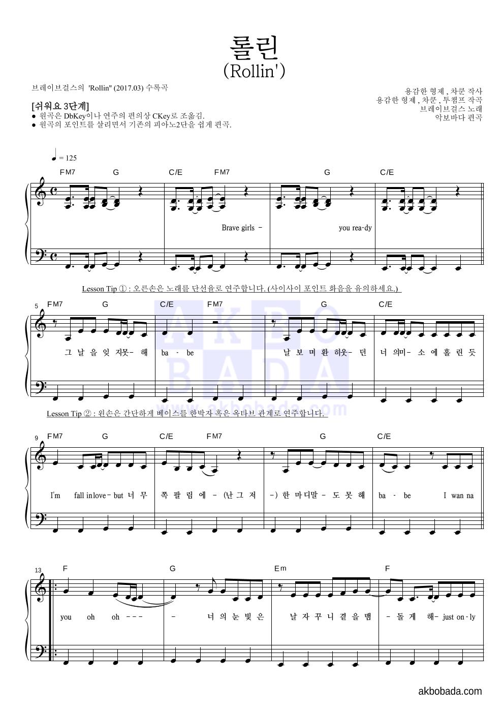 브레이브 걸스 - 롤린 (Rollin') 피아노2단-쉬워요 악보