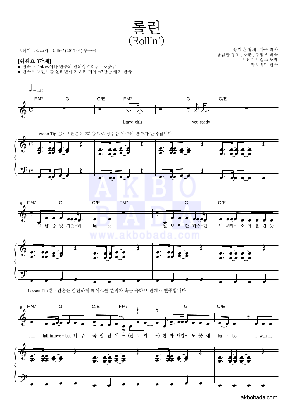 브레이브 걸스 - 롤린 (Rollin') 피아노3단-쉬워요 악보