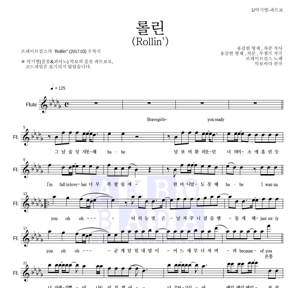 브레이브 걸스 - 롤린 (Rollin') 플룻 파트보 악보