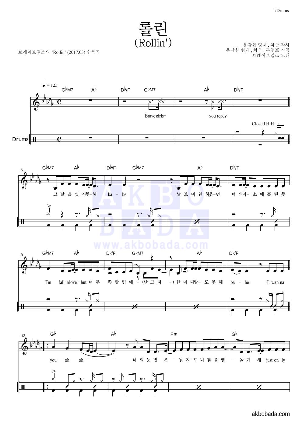 브레이브 걸스 - 롤린 (Rollin') 드럼 악보