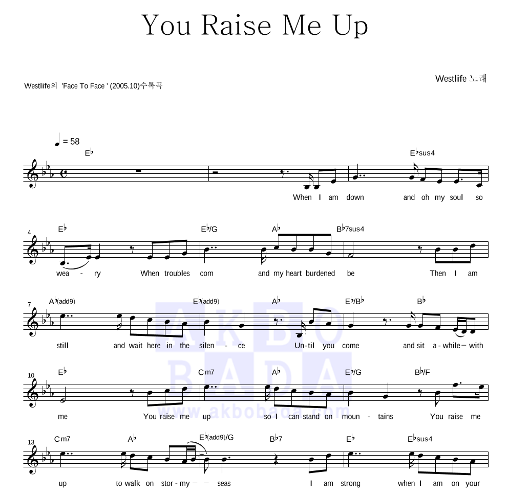 Westlife - You Raise Me Up 멜로디 악보