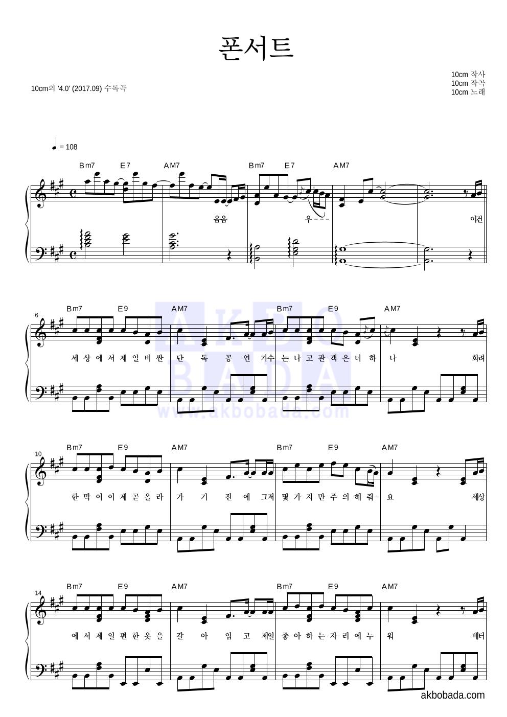 10CM - 폰서트 피아노 2단 악보