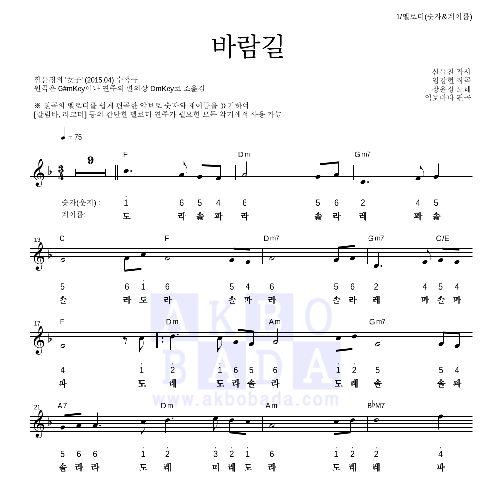 장윤정 - 바람길 멜로디-숫자&계이름 악보