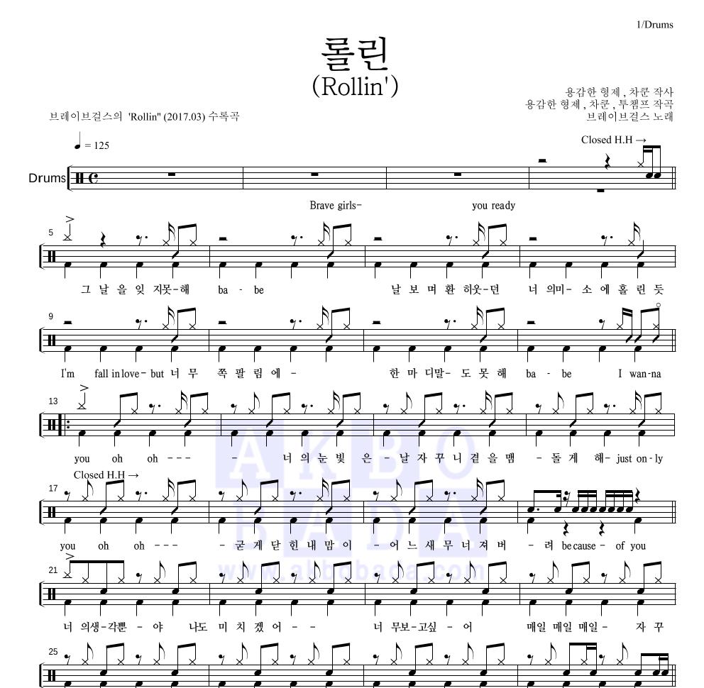 브레이브 걸스 - 롤린 (Rollin') 드럼 1단 악보