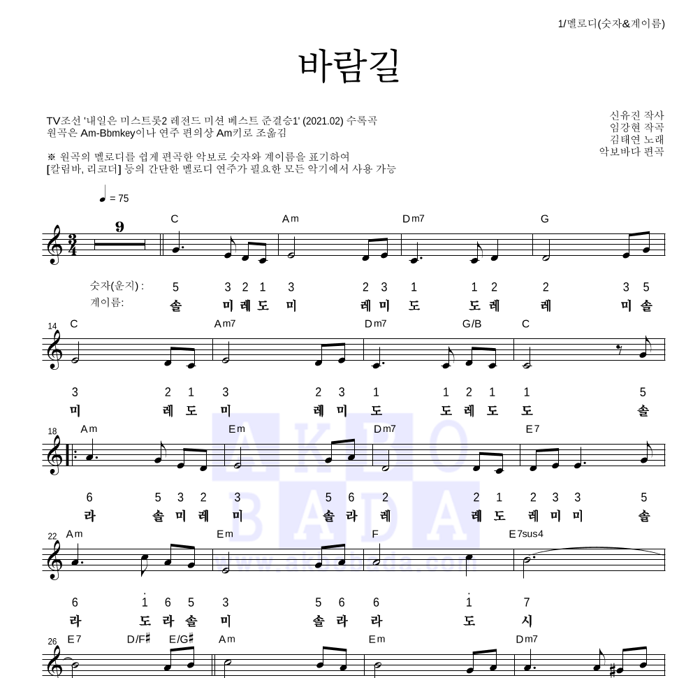 김태연 - 바람길 멜로디-숫자&계이름 악보