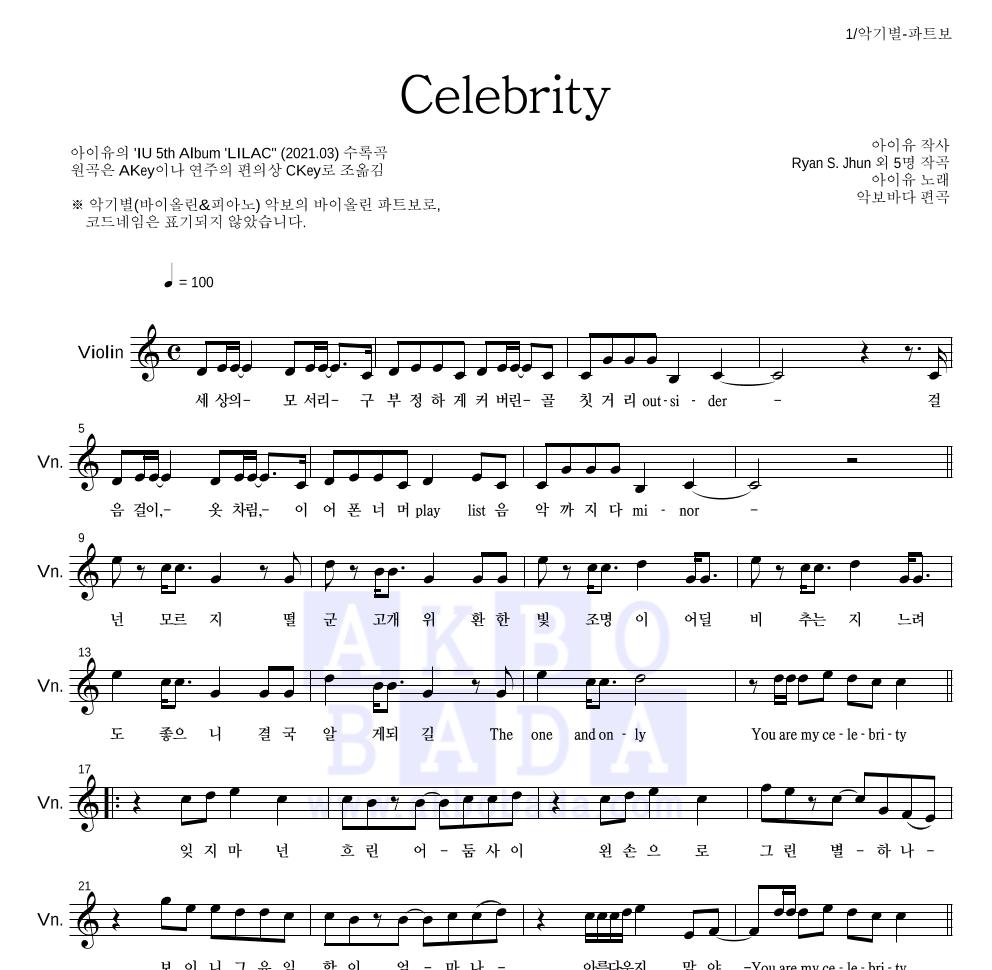 아이유 - Celebrity 바이올린 파트보 악보