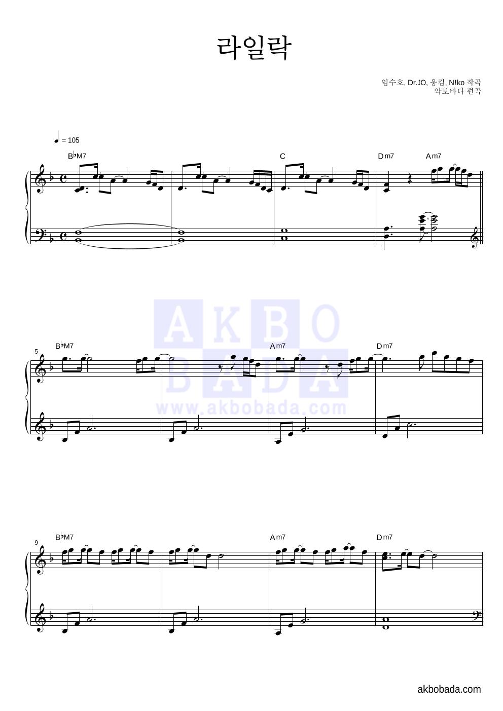 아이유 - 라일락 피아노 마스터 악보
