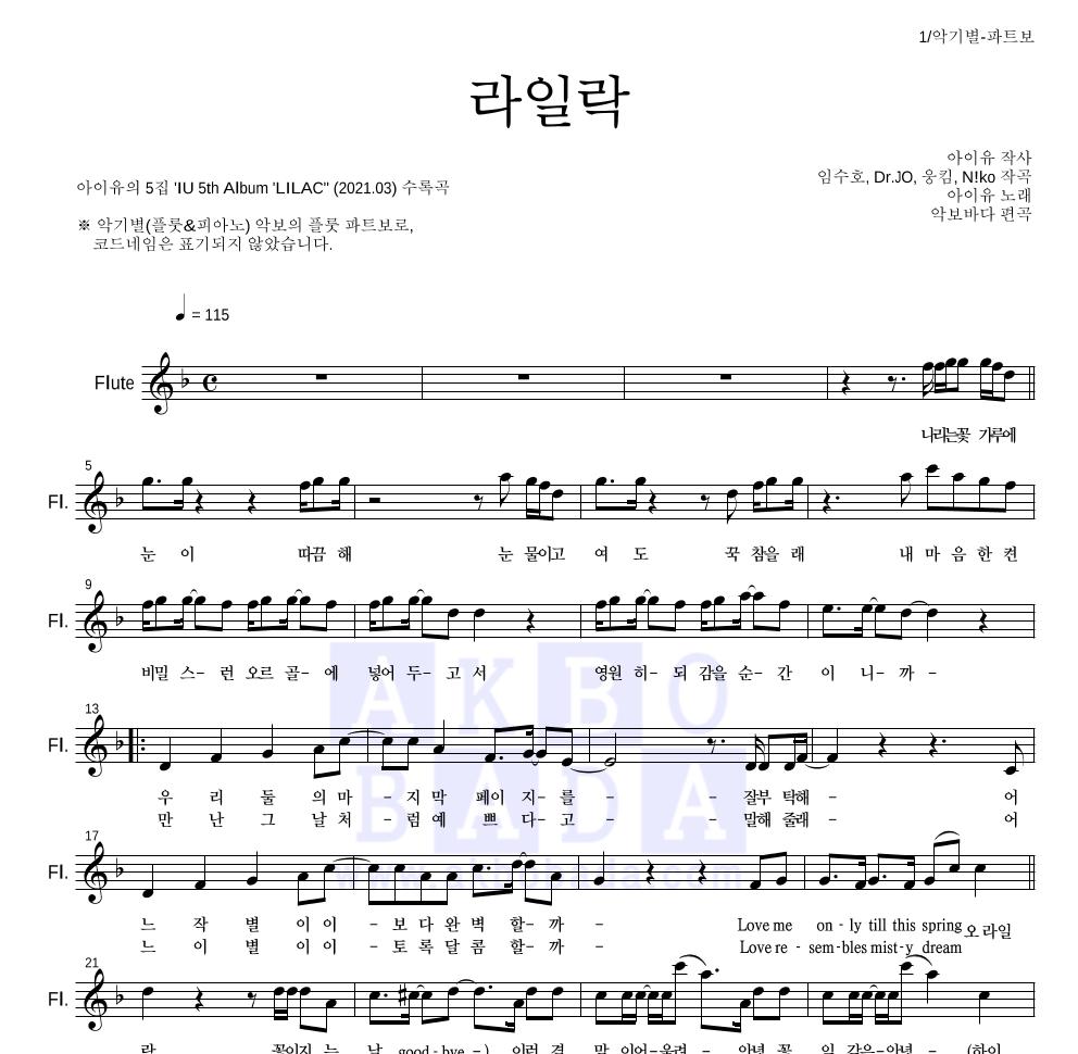 아이유 - 라일락 플룻 파트보 악보