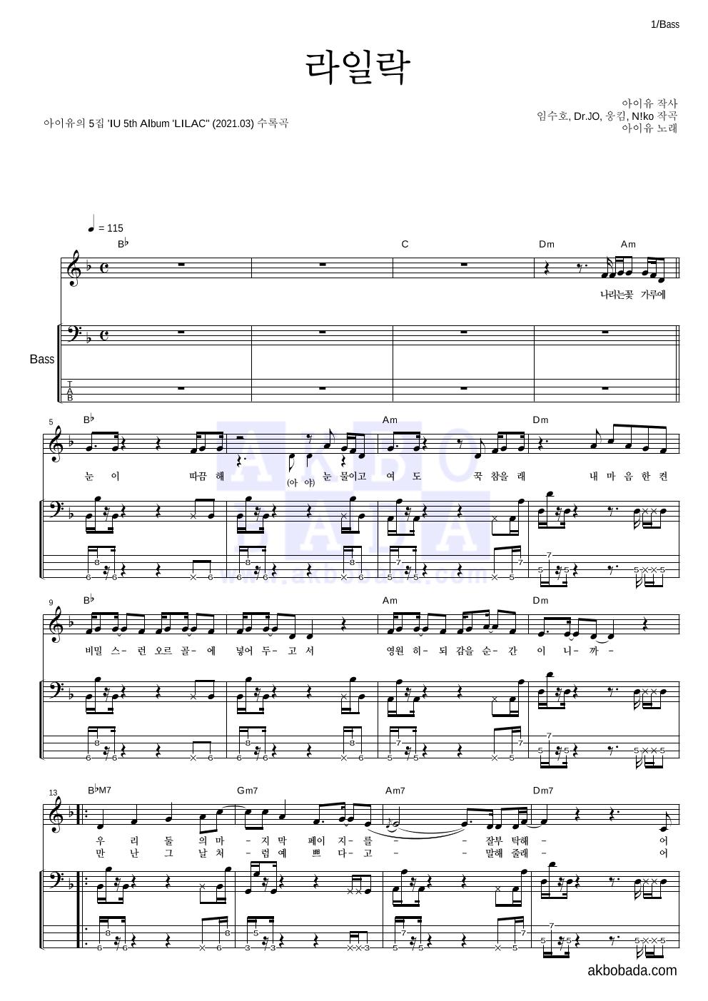 아이유 - 라일락 베이스 악보