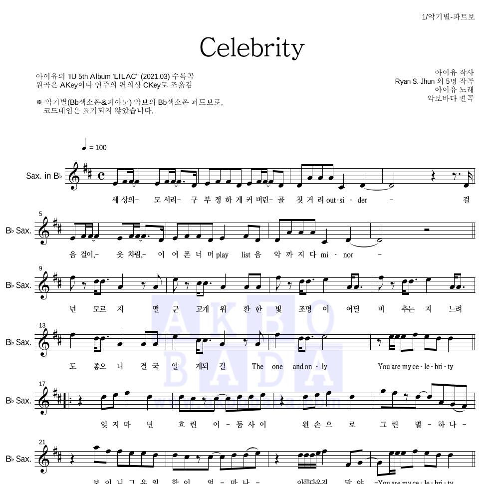 아이유 - Celebrity Bb색소폰 파트보 악보
