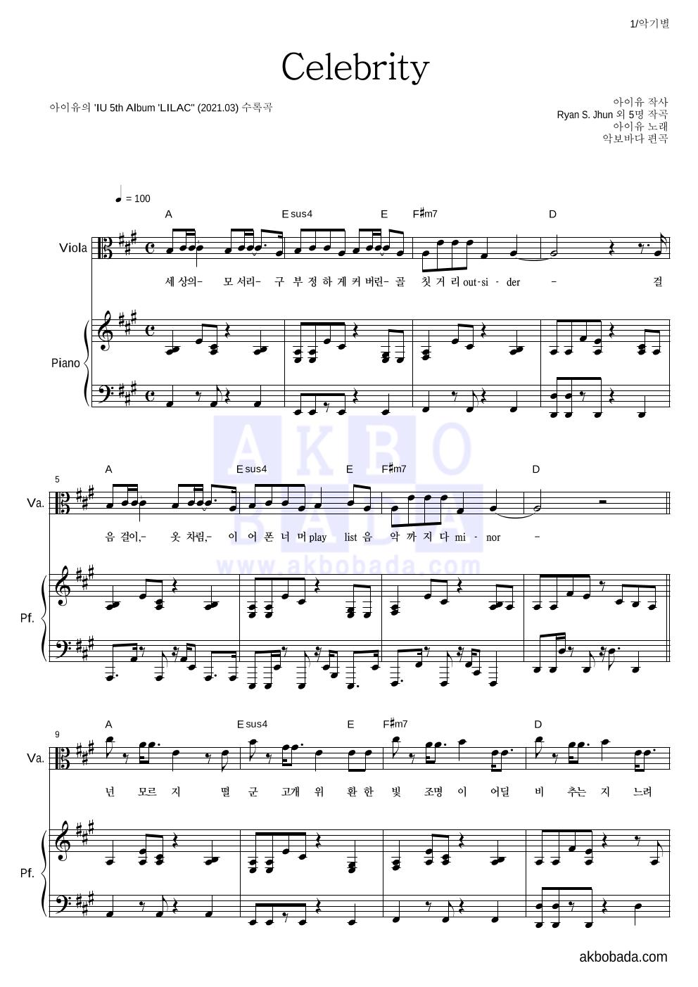 아이유 - Celebrity 비올라&피아노 악보