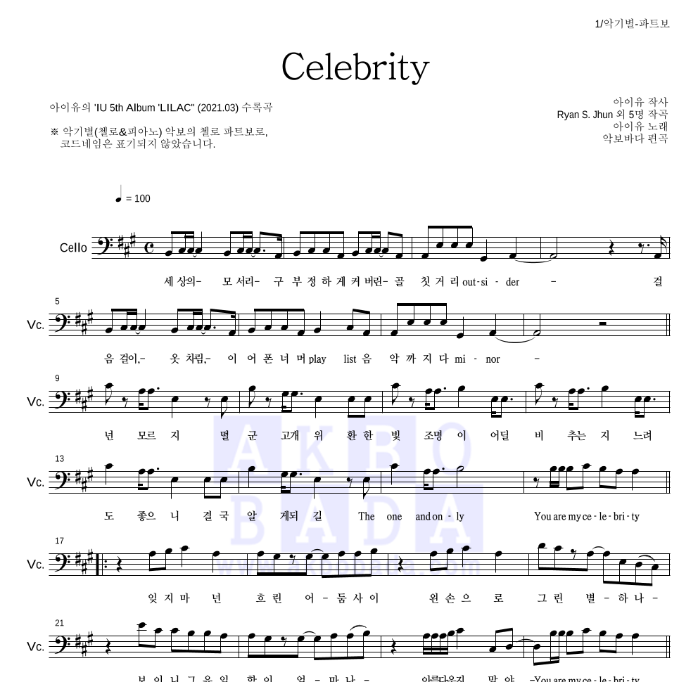 아이유 - Celebrity 첼로 파트보 악보