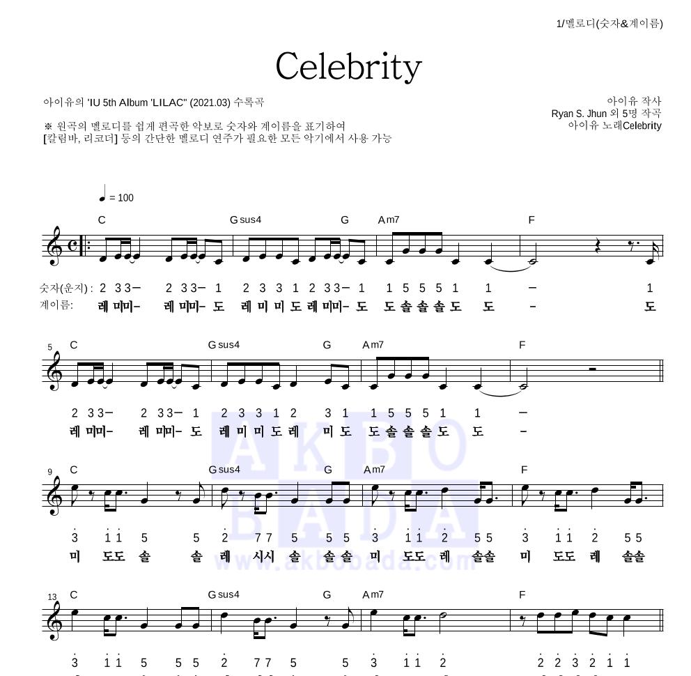 아이유 - Celebrity 멜로디-숫자&계이름 악보
