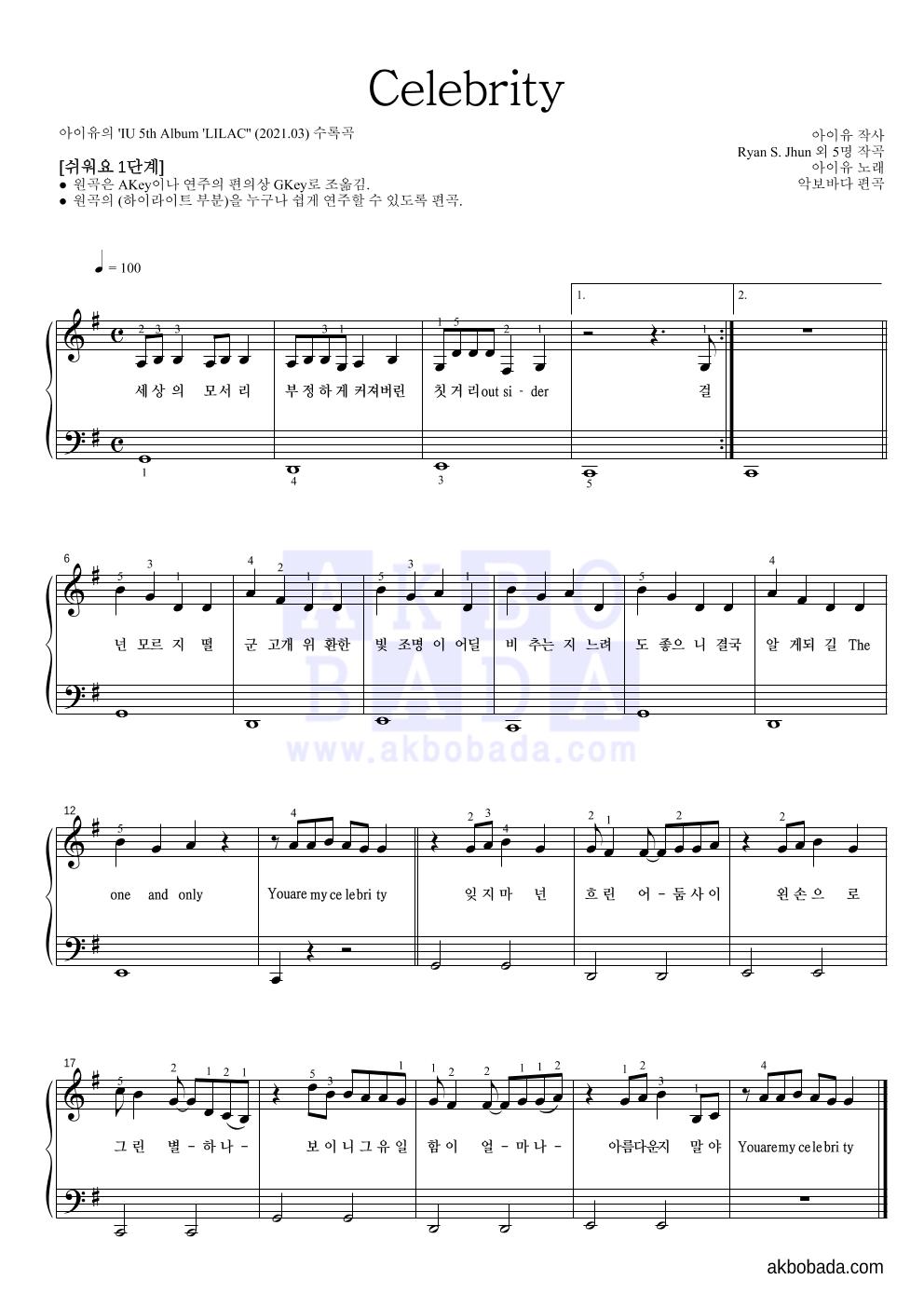 아이유 - Celebrity 피아노2단-쉬워요 악보