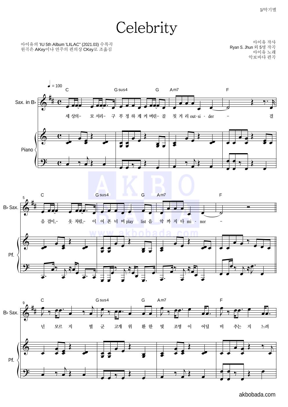 아이유 - Celebrity Bb색소폰&피아노 악보