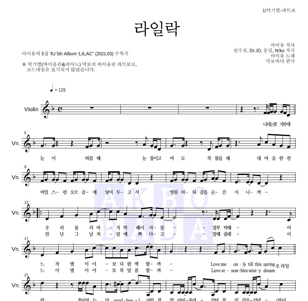 아이유 - 라일락 바이올린 파트보 악보