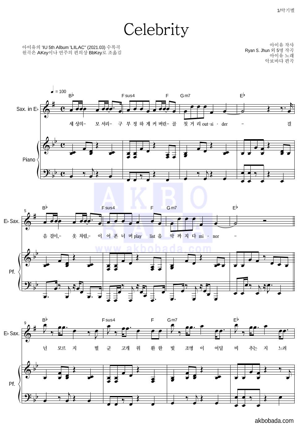 아이유 - Celebrity Eb색소폰&피아노 악보