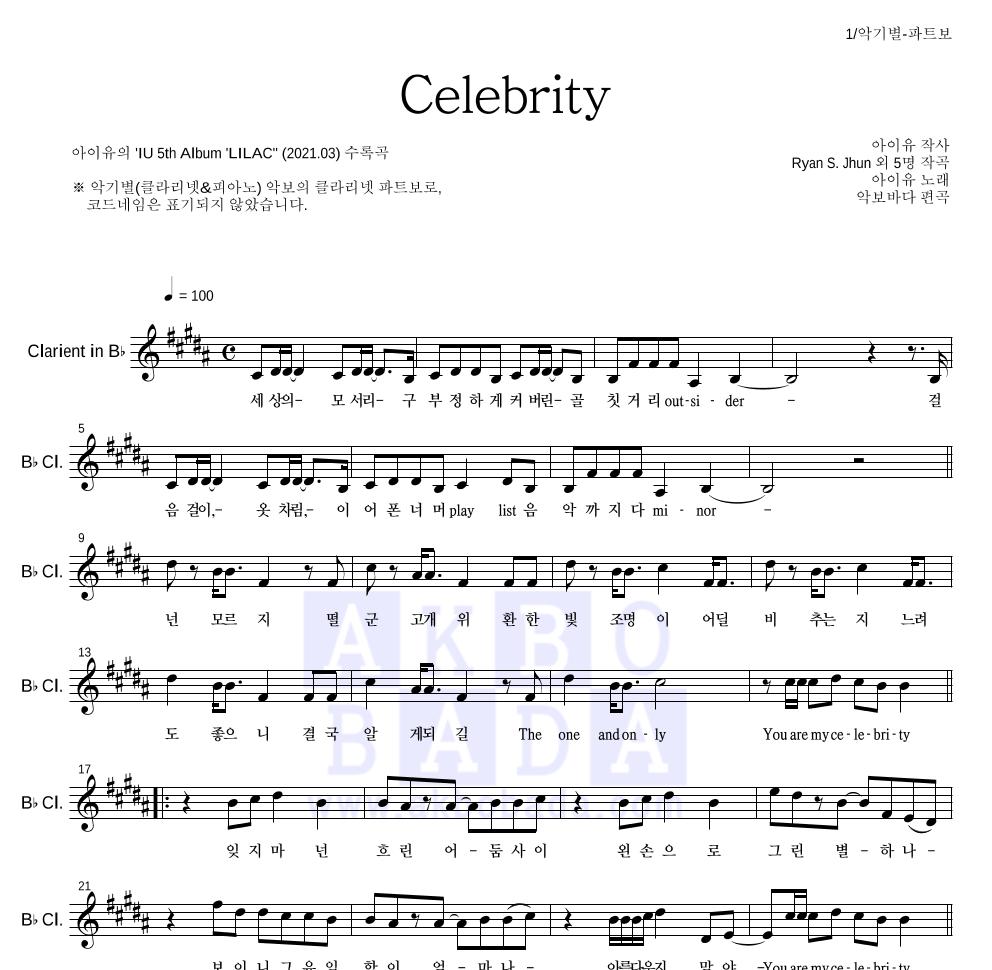 아이유 - Celebrity 클라리넷 파트보 악보