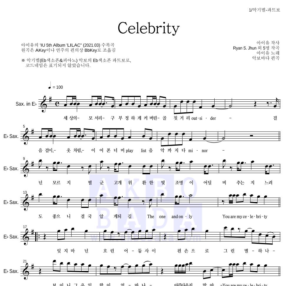 아이유 - Celebrity Eb색소폰 파트보 악보