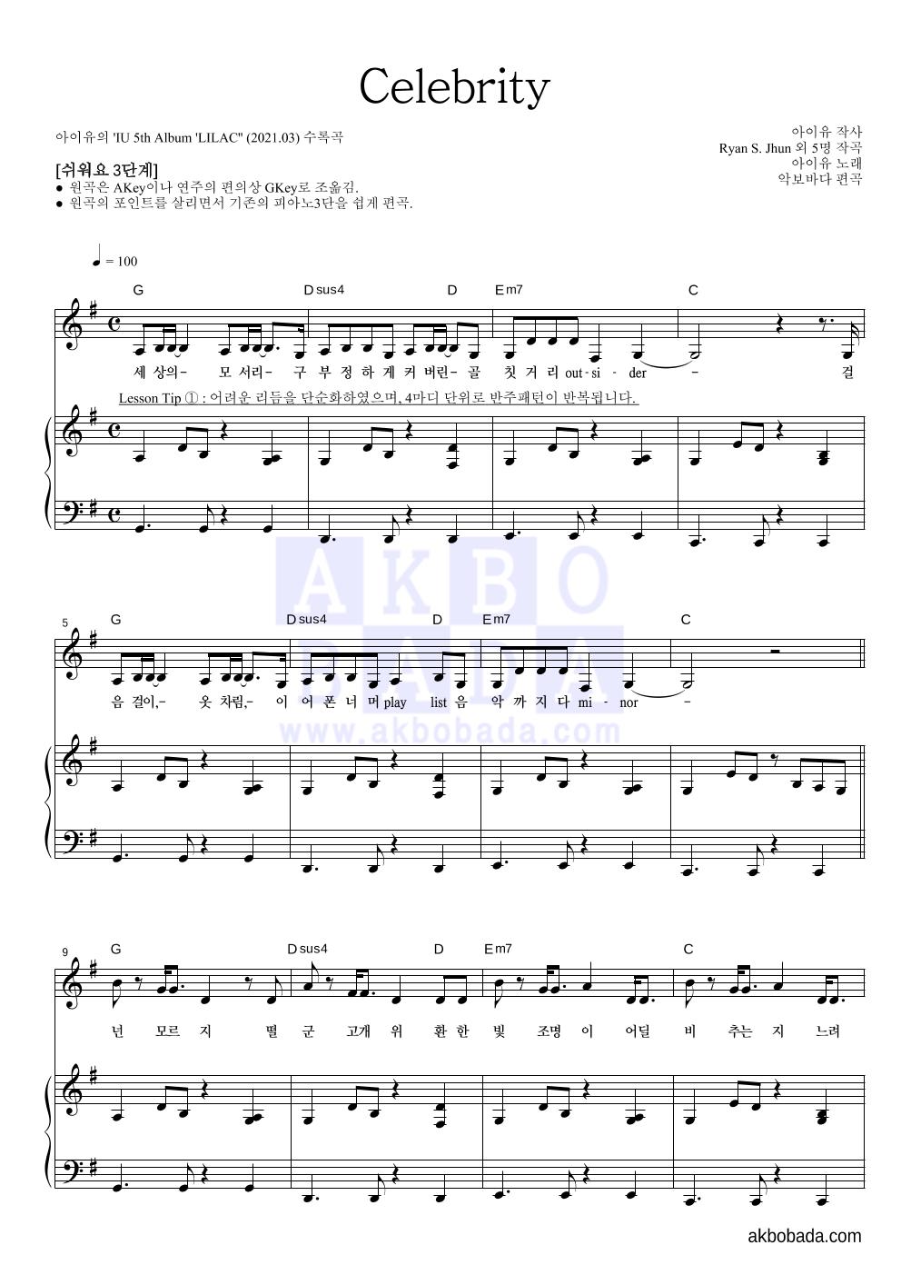 아이유 - Celebrity 피아노3단-쉬워요 악보