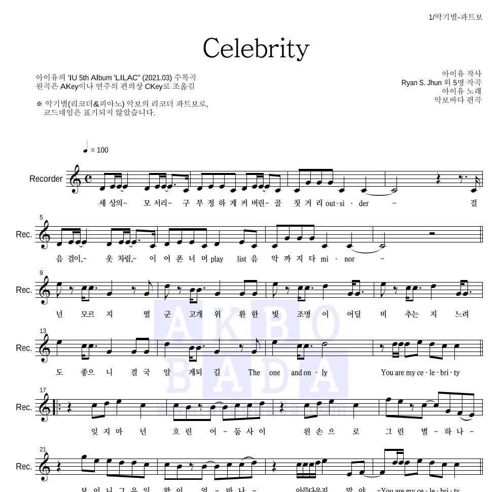 아이유 - Celebrity 리코더 파트보 악보