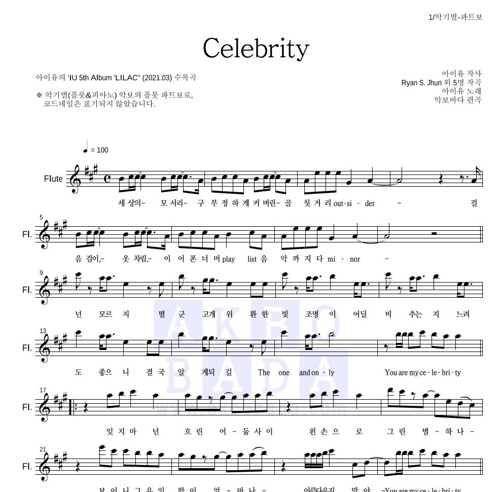 아이유 - Celebrity 플룻 파트보 악보