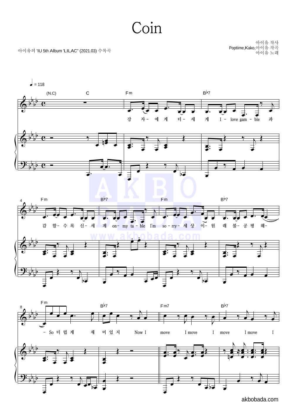 아이유 - Coin 피아노 3단 악보
