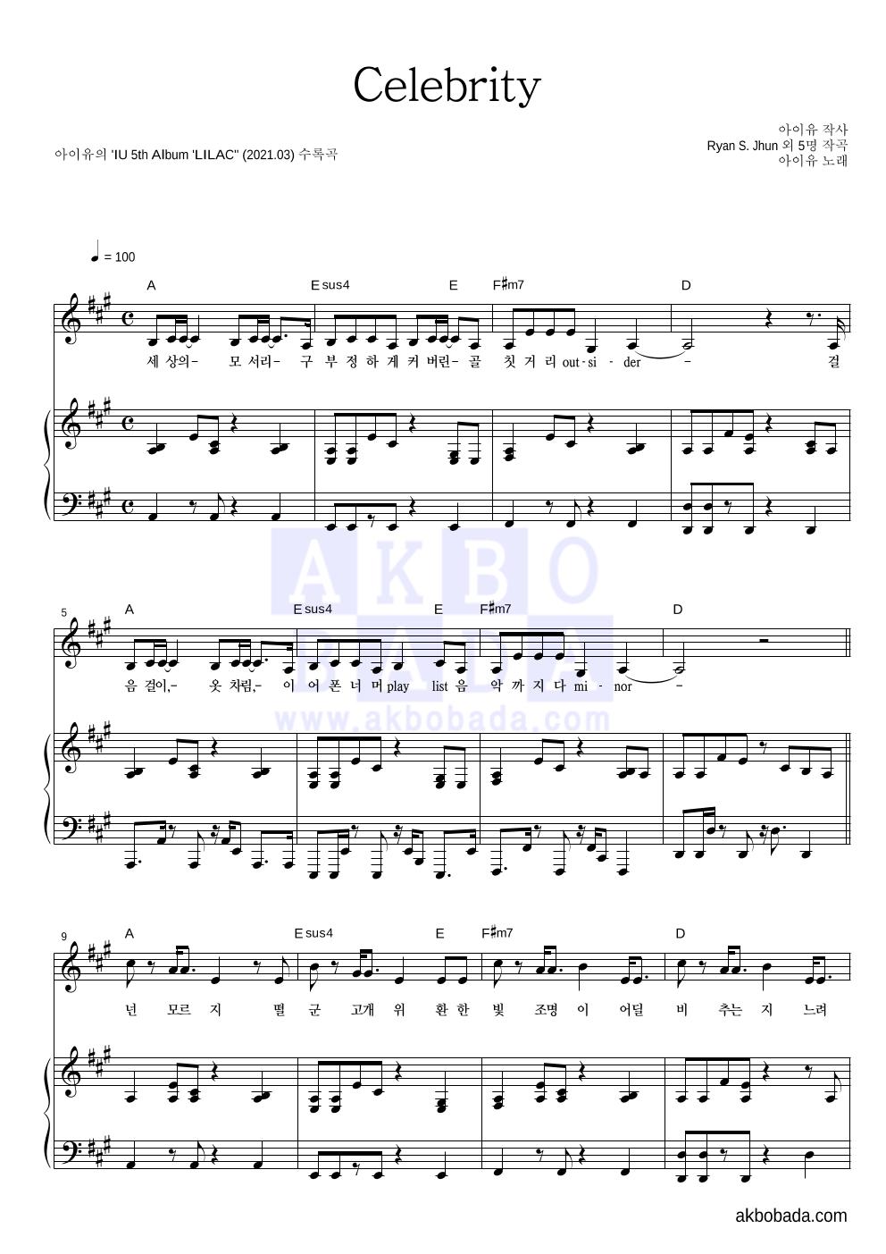 아이유 - Celebrity 피아노 3단 악보