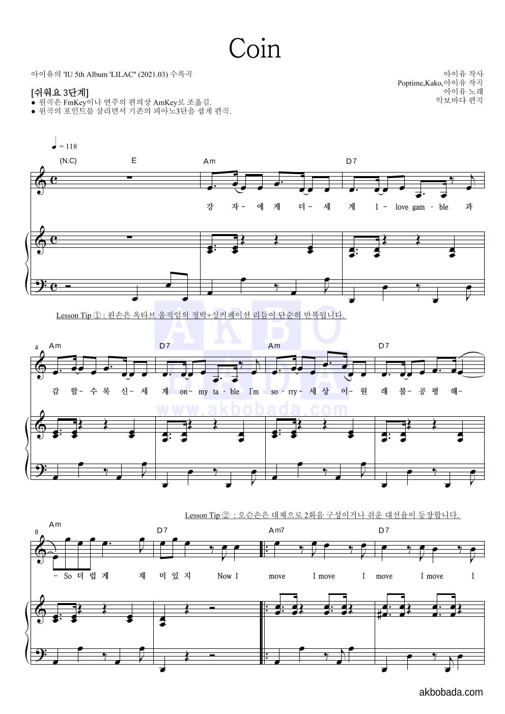 아이유 - Coin 피아노3단-쉬워요 악보