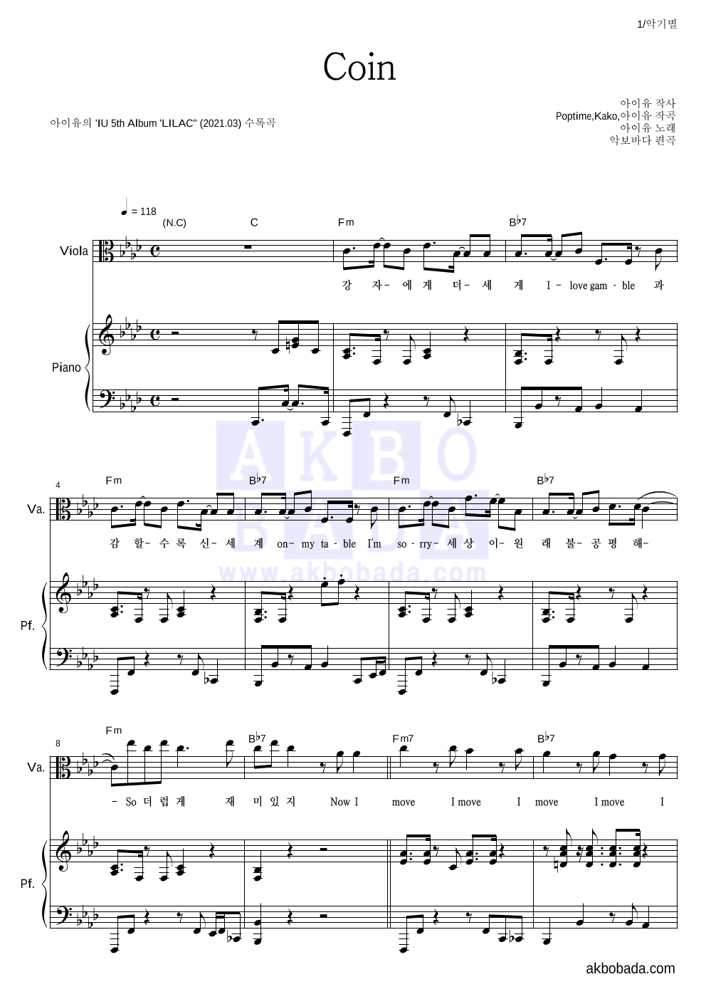 아이유 - Coin 비올라&피아노 악보