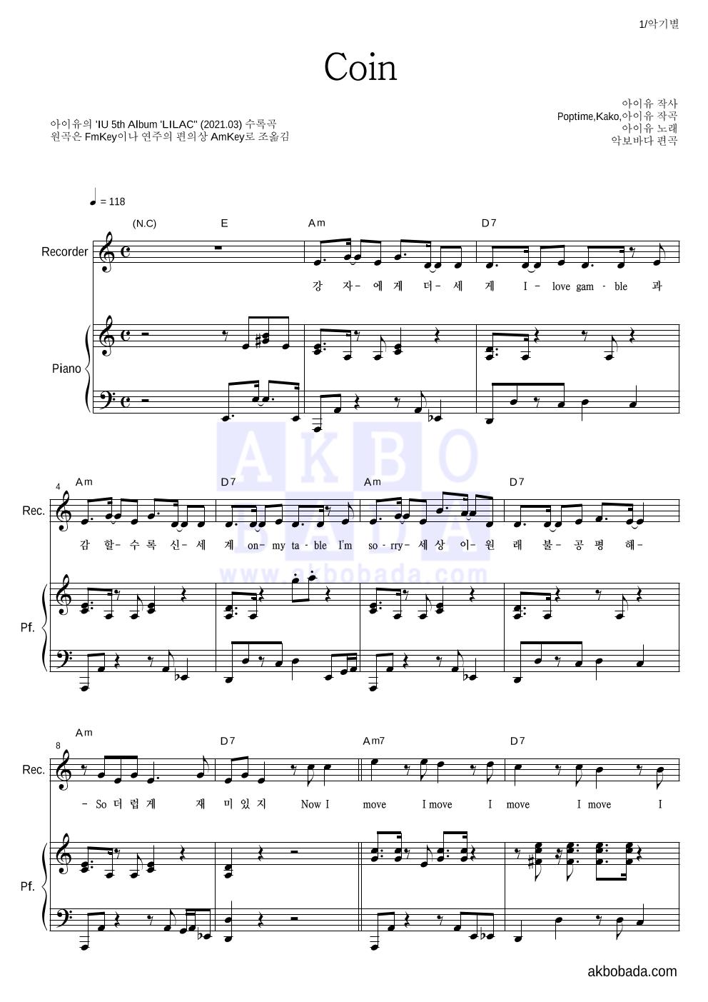 아이유 - Coin 리코더&피아노 악보