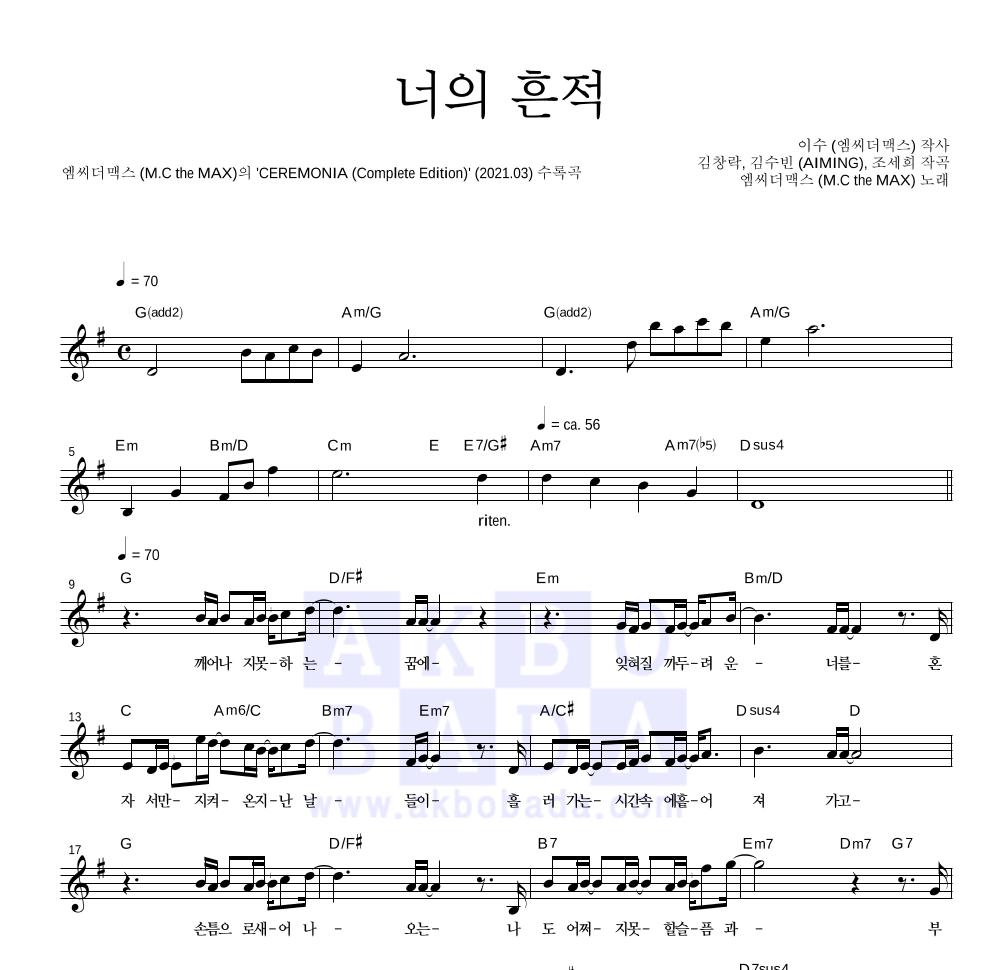 엠씨더맥스 - 너의 흔적 멜로디 악보