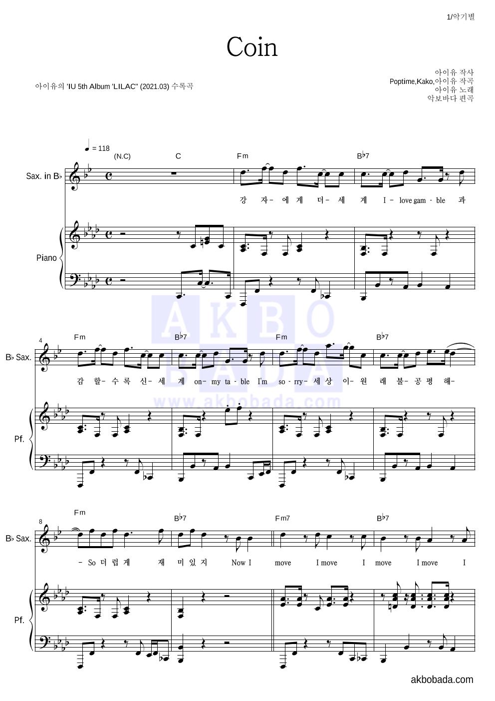 아이유 - Coin Bb색소폰&피아노 악보