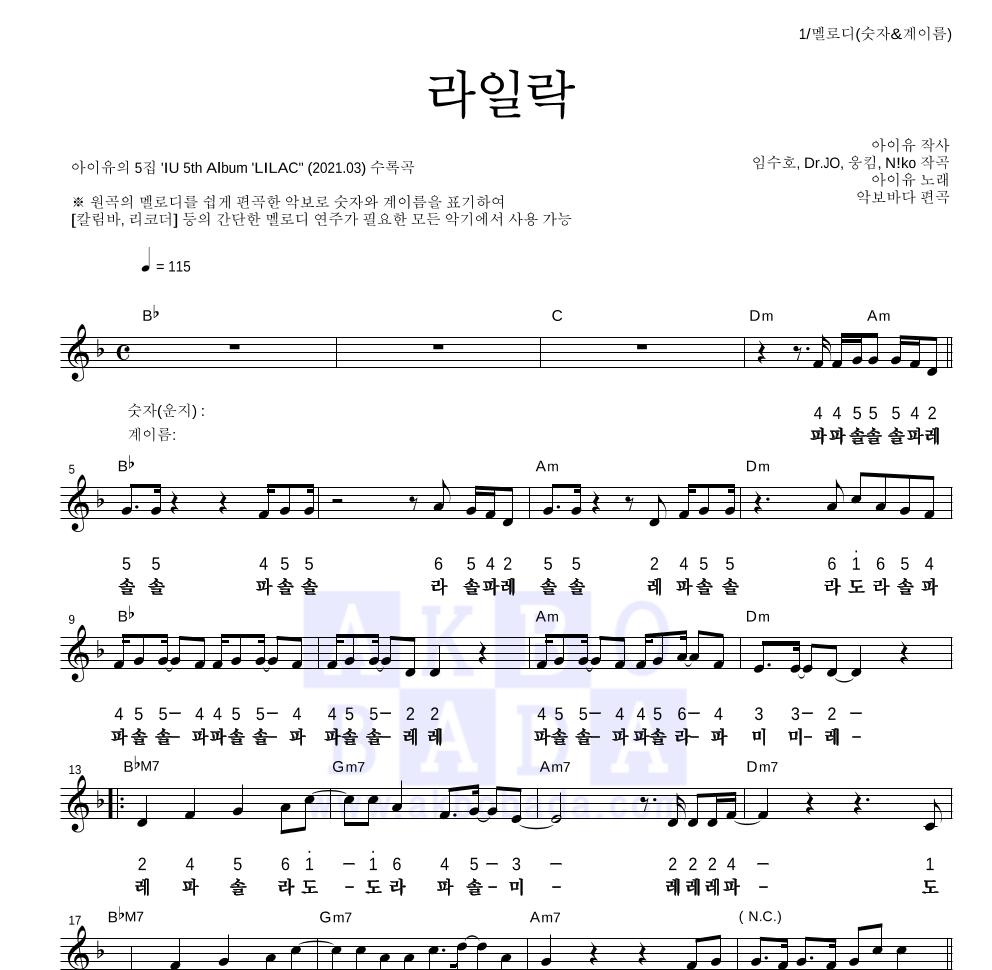 아이유 - 라일락 멜로디-숫자&계이름 악보