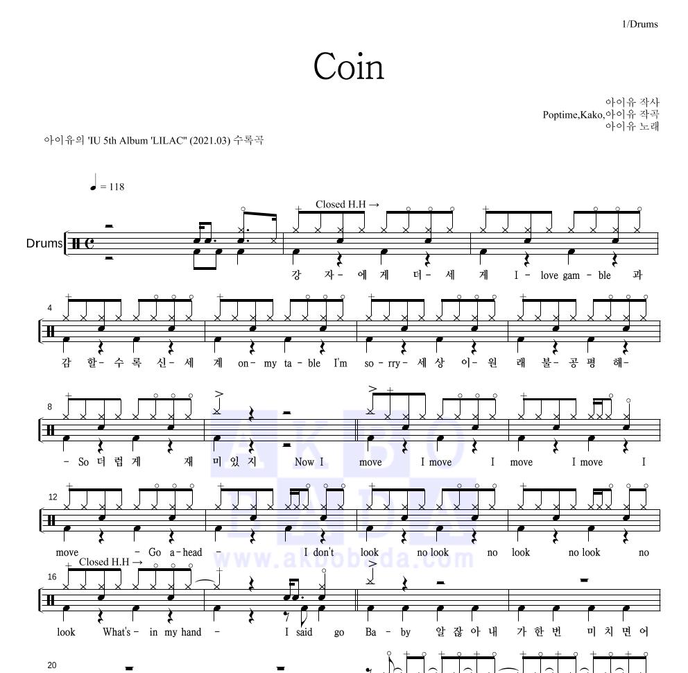아이유 - Coin 드럼 1단 악보