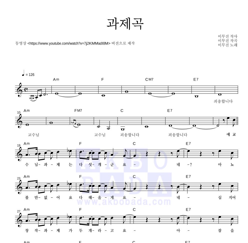이무진 - 과제곡 멜로디 악보